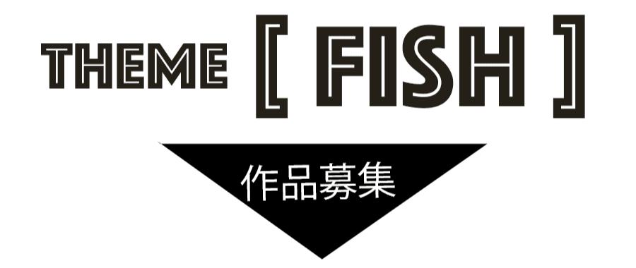 THEME [FISH] 作品募集